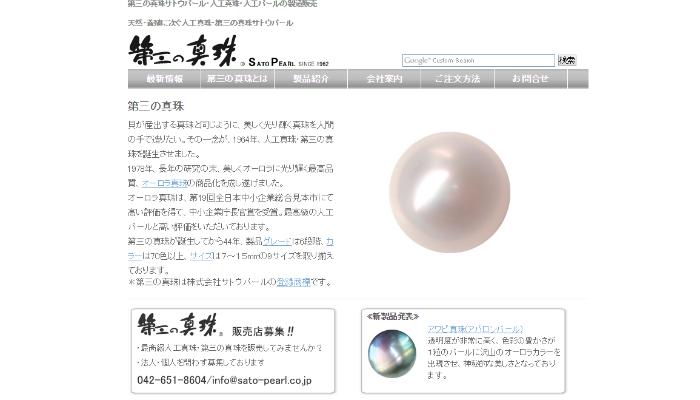 第三の真珠